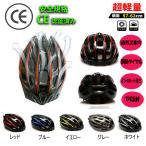 自転車ヘルメット サイクルヘルメット 大人用 頭囲57-62cm スケートボード用ヘルメット 軽量 通気性 調節可能 ロードバイク 5色
