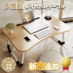 折りたたみテーブル テーブル サイドテーブ おしゃれ パソコン デスク ベッド センターテーブル 一人用 ローテーブル ミニテーブル 座卓 コンパクト 省スペース