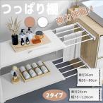 つっぱり伸縮棚 つっぱりだな ツッパリ棚 つっぱり 収納 伸縮棚 取付簡単 アイリスオーヤマ 一人暮らし 収納 新生活? 日本語説明書付き キッチン 棚板 スリム