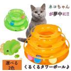 猫 おもちゃ くるくるタワー 回転 運動不足解消 タワー 電池不要 ねこ ネコ 回る ボール 遊べる 遊ぶ道具 かわいい 猫用玩具 運動不足 送料無料 タワー