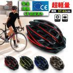 自転車ヘルメット 大人用 サイクルヘルメットヘルメット 自転車 大人用ヘルメット  ヘルメット 大人 成人 自転車 通学 通気性良い おしゃれ ロードバイク