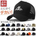 大きいサイズ キャップ メッシュキャップ 大きめ ビッグサイズ BIG SIZE ★REV 7988215 ワークキャップ バケット ハット 帽子 メンズ 全39カラー