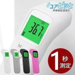温度計 体温計 非接触 非接触型温度計 赤外線温度計 赤外線 デジタル デジタル温度計 日本語説明書付 高精度 2021年モデル 送料無料 7988630