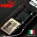 イタリア製 プーマ PUMA ベルト ストレッチ 120cm 長さ調整可能 正規品 30H9999
