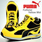 安全靴 PUMA プーマ メンズ スニーカー シューズ セーフティーシューズ ブランド 送料無料 フルツイスト Y_KO Y_YU 632-020