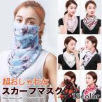 マスク スカーフマスク 感染対策 女性 レディース スカーフ マスクスカーフ 花柄 おしゃれ エレガント 防塵 花粉 UVカット 洗える MB 7990413
