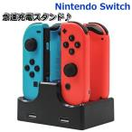 【握りやすさアップ】ニンテンドー スイッチ コントローラー Nintendo Switch Joy-Con  ジョイコン 充電スタンド switch 充電 チャージャー 任天堂 7990732
