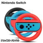 Nintendo Switch ニンテンドー スイッチ ハンドル ジョイコン 対応 コントローラー 2個セット アタッチメント マリオカート レースゲーム ドライブ 7990761