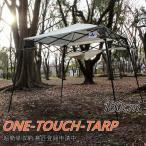 レクタタープ テント タープ 180cm 送料無料 テント 簡易テント UVカット 紫外線カット 日焼け対策 防水 軽量 簡単セット コンパクト収納 防災グッズ T-001