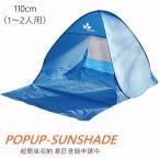 ドームテント サンシェード テント ポップアップテント テント 110cm 送料無料 ワンタッチテント 簡易 P-001 紫外線カット 防水 軽量 簡単セット コンパクト収納