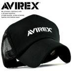 メッシュキャップ メンズ AVIREX 限定 ブラックシリーズ 帽子 キャップ ブランド アビレックス アヴィレックス かっこいい 送料無料 14361000-81 ブラック 黒