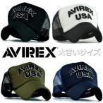 正規品 AVIREX メッシュキャップ キャップ 帽子 メンズ ブランド 大きいサイズ 大きめ ビッグサイズ アヴィレックス アビレックス BIG 14308600 プレゼント