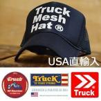 TRUCK BRAND メッシュ キャップ メンズ  帽子 メッシュキャップ レディース トラックブランド S10 ネイビー 紺