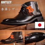 日本製 送料無料 ANTLEY 本革レザー チャッカーブーツ ビジネスシューズ シューズ 靴 メンズ 3766■180313