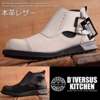 本革 レザー D'IVERSUS KITCHEN サイドゴア ブーツ メンズ ダブルモンク スエード DK-5709 【SHA】 ■180106