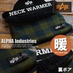 Alpha Industries アルファ インダストリーズ 裏ボア ネックウォーマー マフラー メンズ レディース 14451400-49【GAL】■171125Y