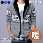 超暖 裏ボア ニット ジャケット パーカー フルジップ セーター メンズ Nordic knit 7995802 【ALI】■20171130