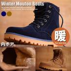 ボア入り 超暖 裏ボア Francesco ブーツ メンズ ウイングチップ 靴 BOOTS 7995803 【ALI】■20171130