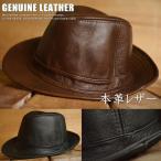 牧童高边帽 - 本革 レザー 中折れハット ハット 帽子 メンズ 7996231 ブラック/黒 新品【ALI】■05170919