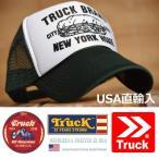 Truck Brand トラックブランド メッシュキャップ メンズ レディース 帽子Z-48■05170614