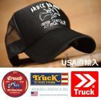 Truck Brand トラックブランド メッシュキャップ  メンズ レディース 帽子Z-47■05170614