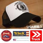 Truck Brand トラックブランド メッシュキャップ メンズ レディース 帽子Z-33■05170614