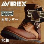 AVIREX 本革 レザー AV2100 エンジニアブーツ メンズ YAMATO グッドイヤー・ウェルト製法 アビレックス■05170329