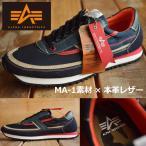 Alpha 本革×MA-1 スニーカー メンズ AF-601JG【SHA】