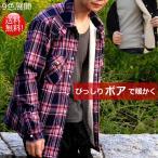 雅虎商城 - ネルシャツ メンズ チェックシャツ 長袖 裏起毛 冬 暖かい ボア ジャケット シャツジャケット 半端ない防寒性 厚手 着る毛布 8000781