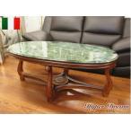 【送料無料】イタリア製 大理石 センターテーブル118cm グリーン ガリンベルティ