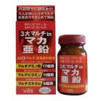 3大マルチinマカ・亜鉛 ストレス サプリ リラックス