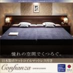 モダンデザインベッド Confianza コンフィアンサ 日本製ポケットコイルマットレス付き ワイド220