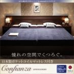 モダンデザインベッド Confianza コンフィアンサ 日本製ポケットコイルマットレス付き ワイド240Bタイプ
