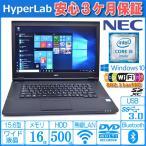 高速WiFi メモリ16G 中古ノートパソコン NEC VersaPro VK24M/X-R Corei5 6300U Windows10 BT USB3.0 2016年11月出荷モデル
