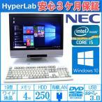 中古パソコン 19型ワイド液晶一体型 NEC Mate MK26M/GF-F Core i5 3320M (2.60GHz) Windows10 64bit メモリ4GB USB3.0 マルチ