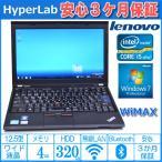 中古ノートパソコン レノボ THINKPAD X220 (4290-AG1) Core i5 2520M メモリ4G HDD320GB WiMAX WiFi Bluetooth Windows7