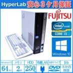 ショッピング中古 中古パソコン 富士通 ESPRIMO D581/D Core i3-2120 (3.30GHz) メモリ2GB DVD シリアル パラレル Windows10