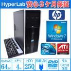 中古パソコン 保証付き Windows7 あすつく 中古PC