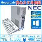 ショッピング中古 中古パソコン NEC Mate MJ28H/E-D 4コア8スレッド Core i7 2600s (2.80GHz) Windows10 64bit メモリ4G マルチ USB3.0 Windows7リカバリ付
