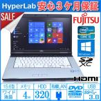 SALE! Windows10 64bit 中古ノートパソコン 富士通 LIFEBOOK E742/F Core i5 3320M メモリ4G マルチ 15.6型ワイド