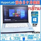 SALE! Windows10 64bit 中古ノートパソコン 富士通 LIFEBOOK E742/F Core i5 3320M メモリ4G マルチ 無線なし15.6型ワイド