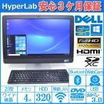 Windows10 23インチワイド フルHD液晶一体型パソコン DELL Optiplex 9010AIO Core i3 3220 (3.3GHz) メモリ4GB マルチ WiFi Webカメラ USB3.0