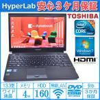 マルチ搭載 モバイル 中古ノートパソコン 東芝 dynabook RX3 TM240E/3HD Core i5 520M メモリ4GB WiFi Windows7 64bit 薄型・軽量