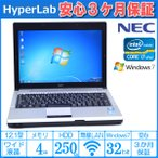 中古パソコン あすつく NEC 保証 Corei7 モバイル