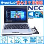 マルチドライブ搭載 中古ノートパソコン NEC VersaPro VK13M/BB-B 超低電圧版Core i5 560UM メモリ4G HDD320G WiFi Windows10