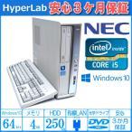 ショッピング中古 中古パソコン NEC Mate MK31M/B-D 4コア Core i5 2400 (3.10GHz) Windows10 64bit メモリ2G DVD シリアル/パラレル
