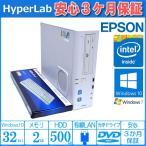 ショッピング中古 中古パソコン EPSON Endeavor AT991E デュアルコア Celeron G1610 (2.60GHz) Windows10 メモリ2G HDD500GB DVD Windows7リカバリ付