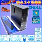 メモリ16GB Windows7 64bit 中古パソコン DELL OPTIPLEX 7010 Core i5-3470(3.20GHz) HDD500GB DVDマルチ USB3.0 新品キーボード付
