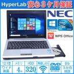 Windows10 WPSオフィス 中古ノートパソコン NEC VersaPro VK13M/BB-B 超低電圧版Core i5 560UM メモリ4G HDD320G WiFi マルチ内蔵