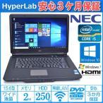 美品 中古ノートパソコン NEC VersaPro VJ24T/L-D Corei5 2430M メモリ2G HDD250G マルチ WiFi Windows7 15.6型ワイド